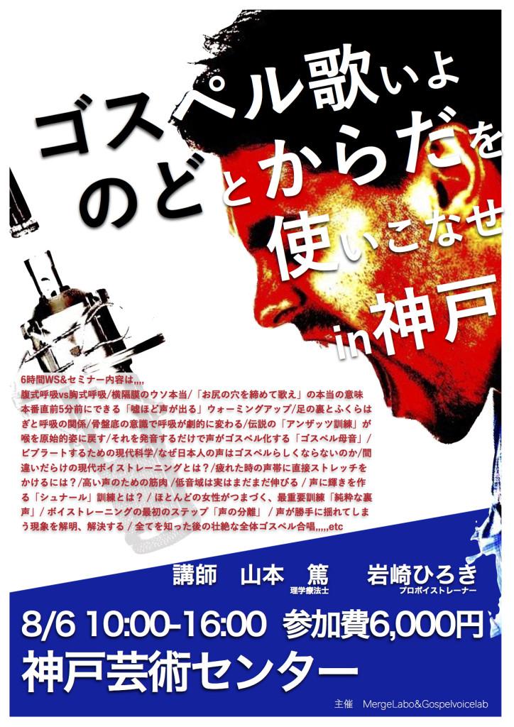 ゴスペル歌いよ第二案-in-神戸-2