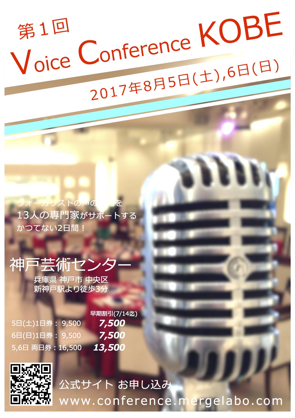 20170805-Flyer
